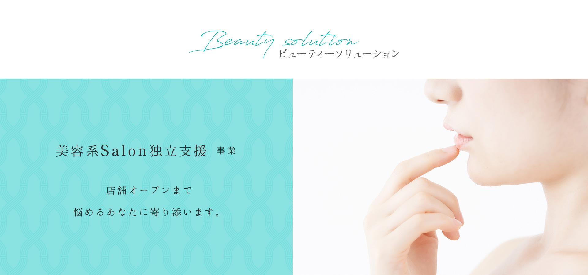 ビューティーソリューション 美容系Salon独立支援 事業